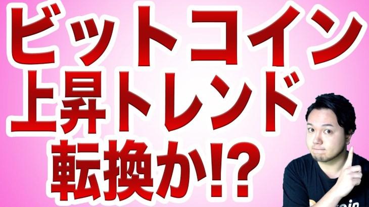 【仮想通貨】ビットコイン(BTC)上昇トレンド転換か!?