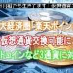 巨大経済圏「楽天ポイント」で仮想通貨交換可能に|ビットコイン(BTC)など3通貨に対応【仮想通貨・暗号資産】