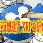 【仮想通貨】リップル最新情報‼️IBMが仮想通貨 XRPを研究か💹