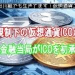 政府規制下の仮想通貨ICOが誕生 仏金融当局がICOを初承認【仮想通貨・暗号資産】