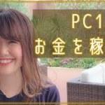 【初心者向け】PC1台でお金を稼ぐ 副業にもそれぞれ特徴があります【会社から脱サラ】