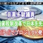 音喜多駿議員「仮想通貨税制改革で日本を先進国へ」PoliPoliでプロジェクト発足【仮想通貨・暗号資産】
