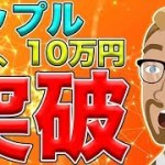 【仮想通貨】リップル(XRP)10万円を突破する