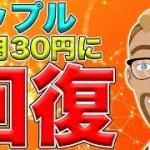 【仮想通貨】リップル(XRP)12月に30円まで回復するのか?