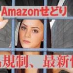 【amazon出品規制】アマゾンせどり、出品規制、最新情報とワンクリック解除について
