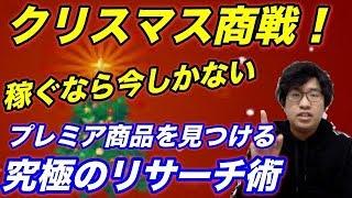【せどり】クリスマス商戦で使えるリサーチ方法♪利益商品見つからない方必見!