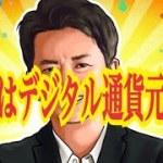 【仮想通貨】リップル最新情報‼️来年は❣️ズバリ❗️デジタル通貨元年‼️キター‼️