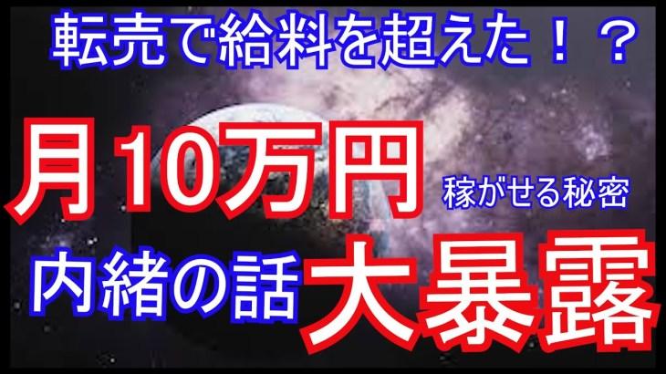 【せどり】転売で10万円稼がせる方法