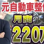 ( 副業 )元 自動車 整備士 が月商220万円達成!【Amazon メルカリ せどり 転売 2020 】