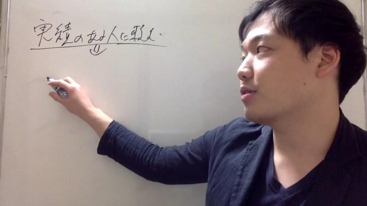 岩松勇人の物販パートナー【副業サプリ】第339回 アフィリエイトサイト。がっつり売れるライターを募集、見つける方法はありますか?
