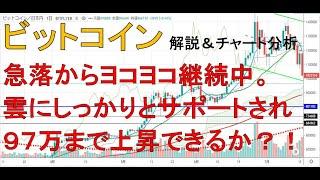 【仮想通貨 ビットコイン(BTC)】急落からヨコヨコ継続中。雲にサポートされて目先97万まで上昇できるか?!