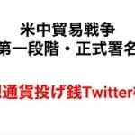 【 BTCFX 】米中貿易署名式・Twitter仮想通貨投げ銭検討