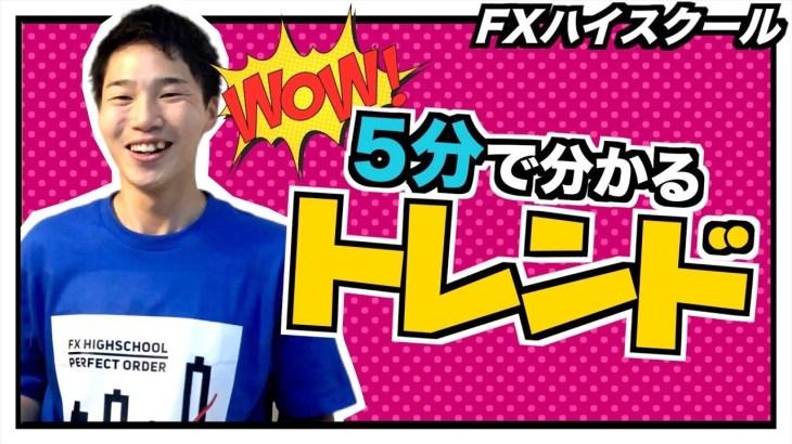 【FX初心者】No 11 5分で分かるトレンド / FXハイスクール
