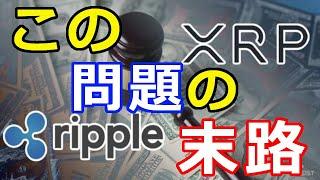 仮想通貨リップル(XRP)有価証券問題、15日に口頭弁論行われる『この問題の末路』