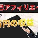 【時給5万円!】自己アフィリエイトで副収入を即ゲット!