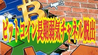【仮想通貨】リップル最新情報‼️ビットコイン長期弱気チャネル脱出💹