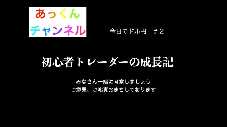 【今日のドル円】#2【為替】【ドル円】【副業】【初心者】【トレーダー】