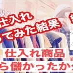 【せどり】韓国で仕入れをやってみたら◯万円稼げたので商品と売上公開します