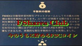 本日は雪模様!仮想通貨もFSharesコインも下がり相場、しかしそれがfshares clubのメンバーには都合よいわけ