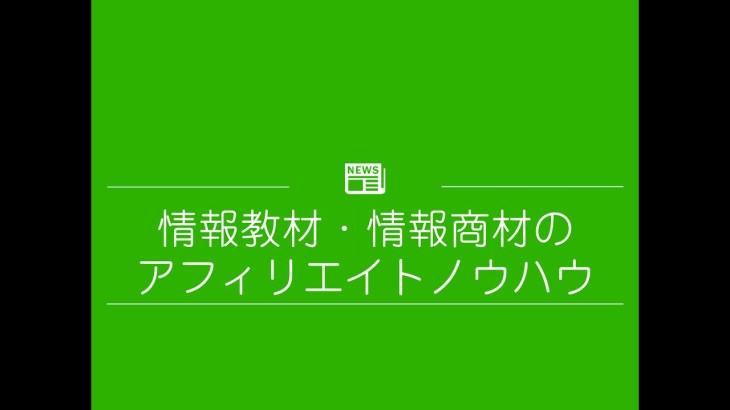 【NC2002】情報教材・情報商材のアフィリエイトノウハウ
