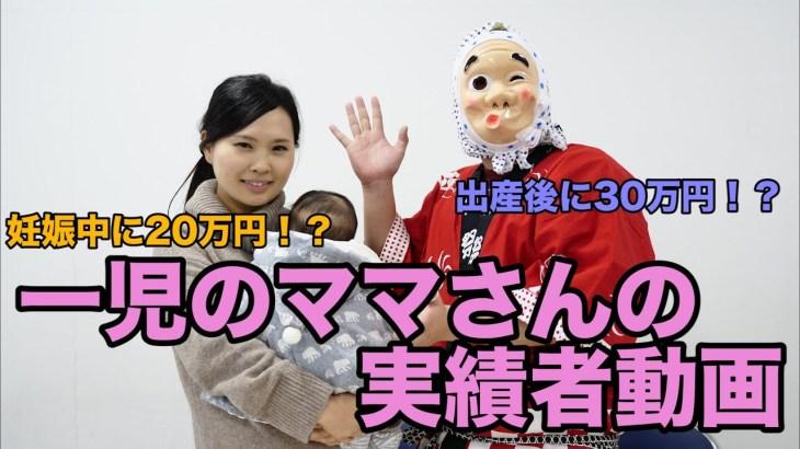 一児の ママ メルカリ 副業で◯◯万円 利益達成!実際にその方に話を聞いてみた!