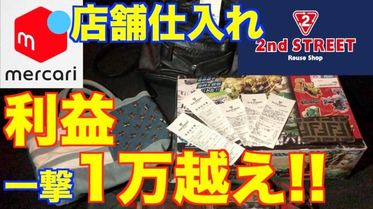 【店舗仕入れ】1万円の利益を一撃で出すセカンドストリートの商品紹介!【せどり転売】