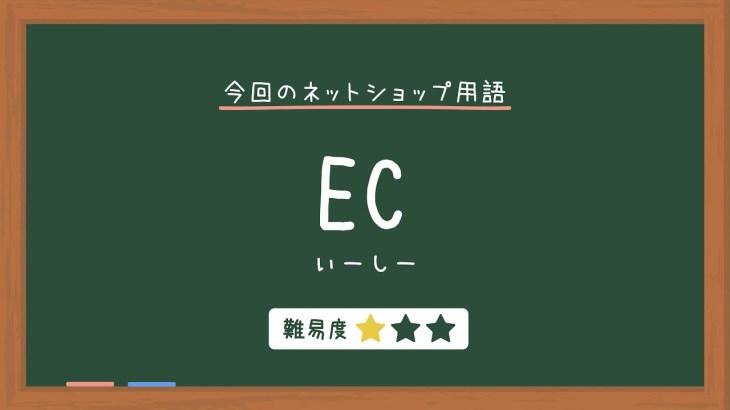 【ネットショップ用語辞典】ECとは【カラーミーショップ】