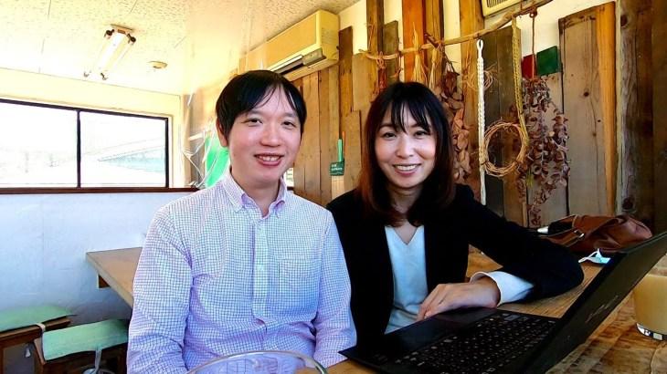 ネットビジネス初心者に全力で寄り添う Webマーケター清水ご夫妻