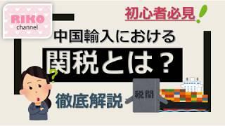 【中国輸入ビジネスの関税について】詳しく解説♪