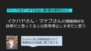 イケハヤさん・マナブさんの情報商材を詐欺だと思ってる人は思考停止しすぎ