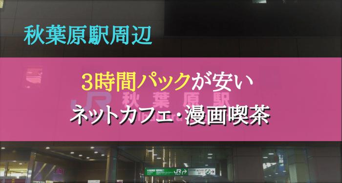 秋葉原駅周辺で3時間パックが安いネットカフェ・漫画喫茶ランキング
