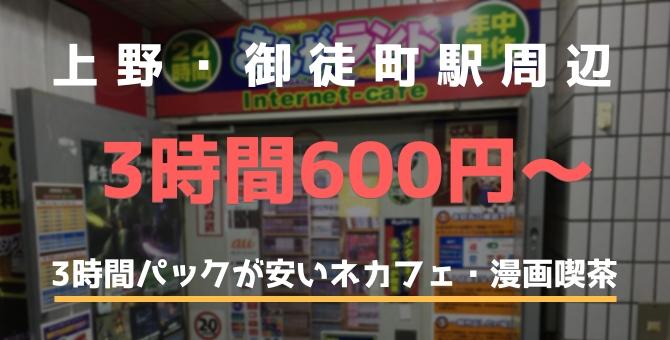 3時間600円!上野・御徒町で一番安いネットカフェ・漫画喫茶まとめ