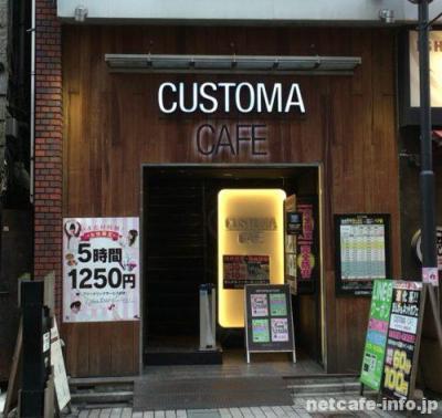 防音・完全個室「カスタマカフェ池袋西口店」に行ってみた!【訪店レポート】