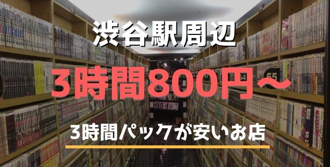 最安3時間800円渋谷駅周辺で一番安いネットカフェはどこだ?【3時間パック編】