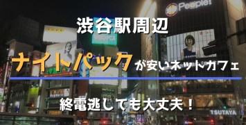 【終電・宿泊に】渋谷駅周辺でナイトパックがあるネットカフェ・漫画喫茶まとめ