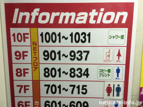 カラNET24新宿三丁目店インフォメーション