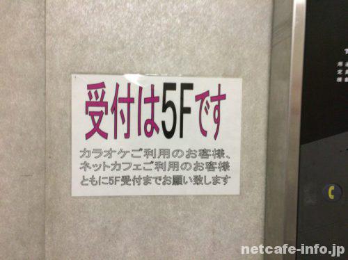 カラNET24新宿三丁目店エレベーター