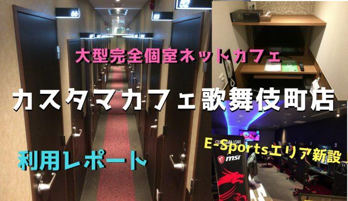 カスタマカフェ歌舞伎町店利用レポートのアイキャッチ