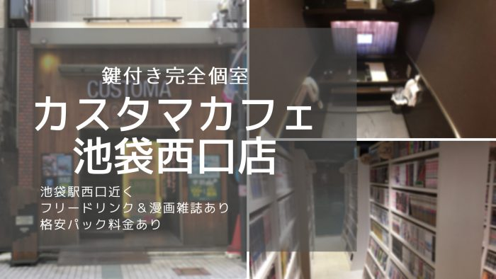 【レポート】カスタマカフェ池袋西口店に行ってみた!【防音完全個室&ドリンクバー漫画完備】
