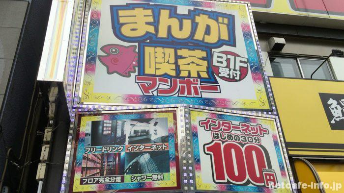 マンボー新宿総本店
