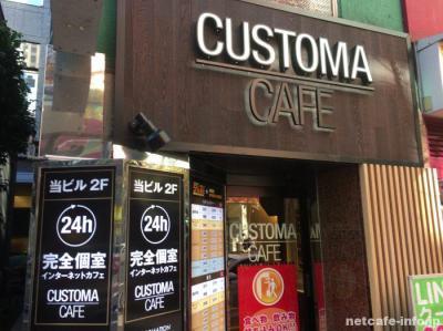 完全個室「カスタマカフェ八重洲店」を利用してみた!【訪店レポート】