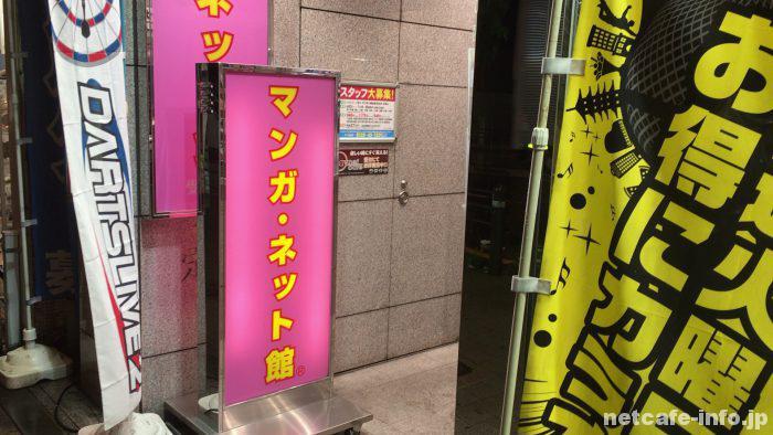 マンガ・ネット館秋葉原駅店