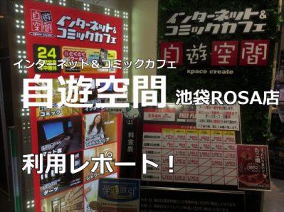 【レポート】自遊空間池袋西口ROSA店を利用してみた!