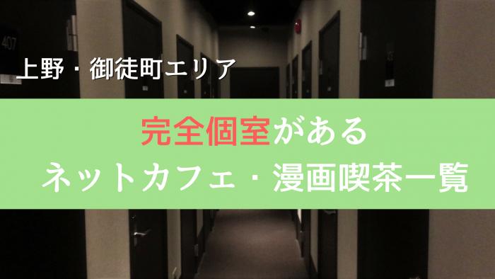 上野・御徒町駅近くにある完全個室ネットカフェ・漫画喫茶一覧