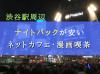 【終電・宿泊に】渋谷駅周辺でナイトパックがあるネットカフェ・漫画喫茶まとめ【安い個室】