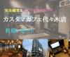 新オープン「カスタマカフェ代々木店」を利用してみた!【完全個室&オシャレ】