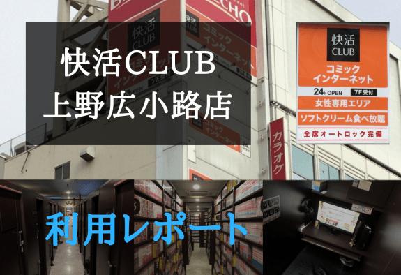 快活CLUB上野広小路店利用レポート