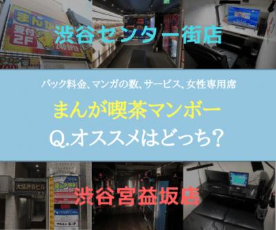【レポート】まんが喫茶マンボー「渋谷センター街店」と「渋谷宮益坂店」の違いとは?