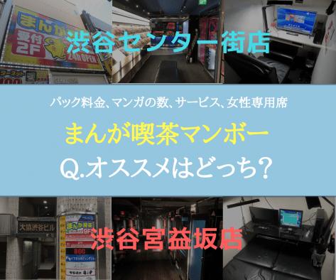まんが喫茶マンボー渋谷宮益坂店と渋谷センター街店どちらがオススメか?