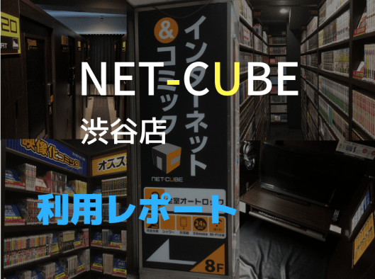 NET-CUBE渋谷店利用レポート